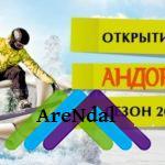 Горнолыжные туры в Андорру от 550 евро/чел, вылет 08.01.17